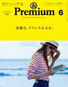 『素敵な、フランスかぶれ/ビューティ』&Premium No. 06 | アンド プレミアム (&Premium) マガジンワールド