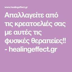 Απαλλαγείτε από τις κρεατοελιές σας με αυτές τις φυσικές θεραπείες!! - healingeffect.gr