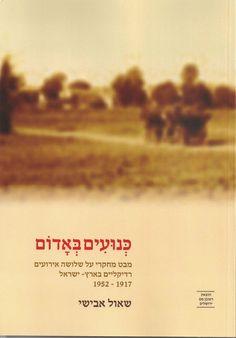 כנועים באדום : מבט מחקרי על שלושה אירועים רדיקלים בארץ ישראל 1917 - 1952 / מאת שאול אבישי. 
