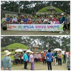 6월 14일 금요일, 성인문해교육 어르신들이 여주 세종대왕 영릉 견학을 다녀오셨습니다.