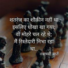 Motivational Status in Hindi Motivational Quotes in Hindi Hindi Quotes Images, Life Quotes Pictures, Hindi Quotes On Life, Karma Quotes, Friendship Quotes In Hindi, Life Lesson Quotes, Hindi Words, Reality Quotes, Wisdom Quotes