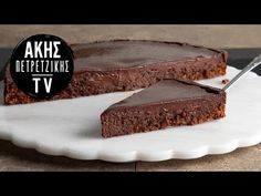 Moelleux Ταψιού Επ. 36 | Kitchen Lab TV | Άκης Πετρετζίκης - YouTube Recipies, Sweets, Youtube, Desserts, Food, Recipes, Tailgate Desserts, Deserts, Gummi Candy