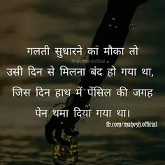 Subh Desi Quotes, Hindi Quotes On Life, Marathi Quotes, Bae Quotes, People Quotes, Attitude Quotes, Words Quotes, Hindi Qoutes, Sandeep Maheshwari Quotes