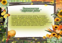 http://rodpomestia.ru/wp-content/uploads/2013/03/%D1%80%D0%B5%D1%86%D0%B5%D0%BF%D1%82-%D1%80%D0%B5%D0%BF%D0%B0-3.jpg