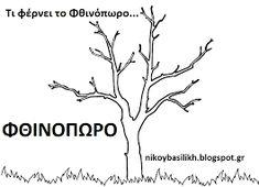 φύλλα εργασίας φθινοπωρο νηπιαγωγειο - Αναζήτηση Google Blog, Autumn, Google, Dibujo, Hipster Stuff, Fall Season, Blogging, Fall