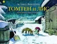 Томтен и лис (Астрид Линдгрен)