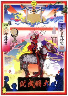Tadanori yokoo/横尾忠則 大願成就