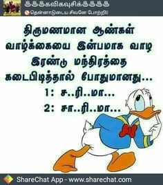 Love Couple Images, Couples Images, Tamil Jokes, Funny Motivational Quotes, Quotes Images, Funny Stories, Girl Quotes, Female Art, Picture Quotes