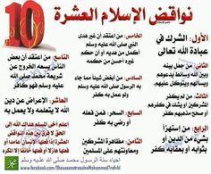 نواقض الاسلام العشرة