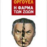 Ένα βιβλίο από τον George #Orwell.. Η απίστευτη αλληγορία που πρέπει να α διαβαστεί  από όλους...  #refillthecupgr #book #lovereading #Bookshelf #mustread #βιβλιο 📚📚  https://www.refillthecup.gr/2018/05/η-φαρμα-των-ζωων-του-orwell/