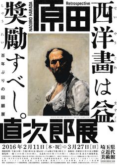 Showing at Museum of Modern Art, Saitama. Japan Graphic Design, Japanese Poster Design, Japanese Design, Graphic Design Posters, Graphic Design Typography, Graphic Design Illustration, Asian Design, Art Beat, Japanese Typography