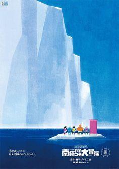 【ドラえもんのび太の南極カチコチ大冒険】のティザーポスターがインパクト大で大好評!|アニメ映画情報ブログ【 ねじまき恋文のヤブレター 】