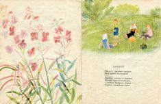 View album on Yandex. Antique Books, Vintage Books, Vintage Library, Architecture Tattoo, Transformers Art, Penguin Books, Black Women Art, Book Cover Art, Geek Art