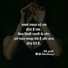 Bina sach jane .. Desi Quotes, Hindi Quotes On Life, Marathi Quotes, Life Quotes, Genius Quotes, Quotations, Qoutes, Motivational Quotes, Inspirational Quotes