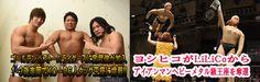 関西テレビ「カップルハンター」に男色ディーノが出演 | DDTプロレスリング公式サイト