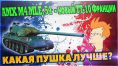 AMX M4 mle. 54 - новый ФРАНЦУЗСКИЙ ТТ-10 в 9.21 wot. Какая пушка лучше? ...