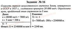 Ответ на задание 16 - Физика 7 класс Перышкин