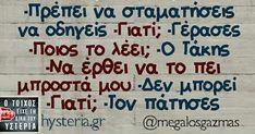 Greek, Lol, Smile, How To Make, Laughing So Hard, Greek Language, Smiling Faces, Laughing