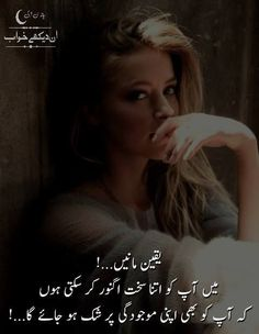 Urdu Funny Quotes, Urdu Funny Poetry, Poetry Quotes In Urdu, Best Urdu Poetry Images, Urdu Poetry Romantic, Love Poetry Urdu, Qoutes, Nice Poetry, My Poetry