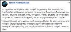 Θριάμβευσε η ελληνική δικαιοσύνη, δίνοντας ηχηρό ράπισμα στα κοινωνικά αποβράσματα με την πανηγυρική αθώωση του εθνικού μας ιεράρχη Αμβρόσιου. - Το διαδίκτυο σχολιάζει. | ΒΑΘΥ ΚΟΚΚΙΝΟ Blog, Blogging