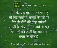 Hindi Thought (A Water drop disappears when fell on the hot plate/ पानी की एक बूंद गर्म तवे पर पड़े तो मिट जाती है) - Hindi Thoughts Images