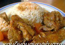 Κοκκινιστό χοιρινό με ρύζι(3 μονάδες)