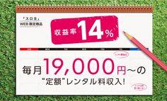 収益率14%、オーナーになるだけ!初期費用40万円~の少額投資!毎月19000円~の定額レンタル料収入!