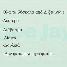 Funny Picture Quotes, Cute Quotes, Funny Quotes, Funny Pictures, Funny Memes, Jokes, Funny Greek, Funny Statuses, My Life Quotes