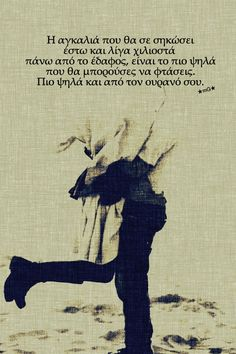 Image about greek quotes in quotes💙 by Σπυ Κ. Quotes Images, Greek Quotes, Image Sharing, Movie Quotes, Find Image, Tatoos, We Heart It, Poems, Dragon