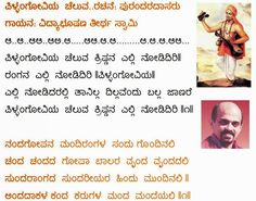 In kannada purandaradasa songs pdf lyrics