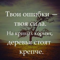 Одноклассники Words Quotes, Bible Quotes, Wise Words, Motivation, Good Thoughts, Business Quotes, Self Development, Happy Life, Best Quotes