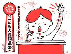 """【こども大統領選挙】 小学生による""""日本をステキにするアイディア""""発表! 中塚翠涛先生の書き初め教室も!"""