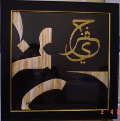 Arabic Calligraphy, 'Jeffery' written in Arabic