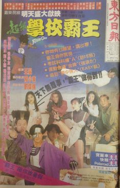Facebook Hk Movie, Andy Lau, Now And Then Movie, Hong Kong, Facebook, History, Movie Posters, Historia, Film Poster
