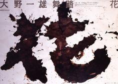 Tanaka Ikko Kastuo Ohno's Buto Dance: flower, anno 2001