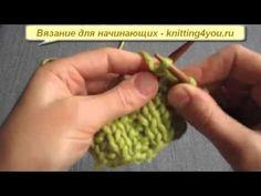 Вязание французской резинки