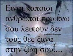 Greek Quotes, Dog Tag Necklace, Good Things, Life, Truths, Motorbikes, Facts