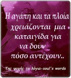 ... L Love You, My Love, Greek Quotes, Cool Words, Lyrics, Neon Signs, Feelings, Sayings, Minions
