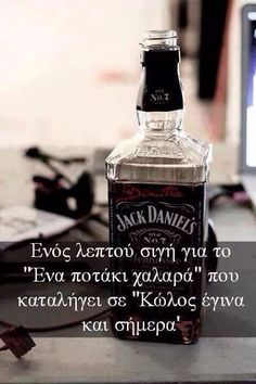 All things Jack Daniel's Jack Daniels Bourbon, Jack Daniels No 7, Bourbon Whiskey, Tennessee Whiskey, Clever Quotes, Greek Quotes, Some Words, Just For Laughs, Whiskey Bottle