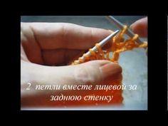▶ Закрытие петель в технике айшнура - YouTube,.. not in english, but good demo on finishing a knitted edge..