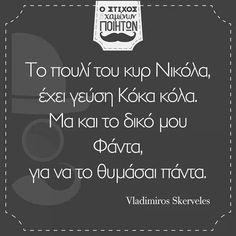 Funny Greek Quotes, Jokes, My Love, Ss, Humor, Husky Jokes, Animal Jokes, Funny Jokes, Chistes