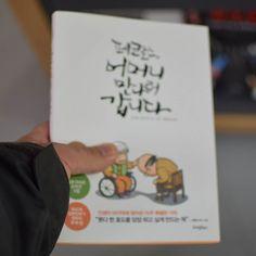 釜山で見つけたもの ペコロスの母に会いに行くの韓国語版があったそれも目立つところに ピンぼけすみません買ってませんすみません