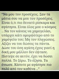 Greek Quotes, People Quotes, Poems, Inspirational Quotes, Thoughts, Humor, Love People, Feelings, Life