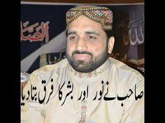 Mera Payamber Azeem Tar hai Qari Shahid Mehmood Qadri