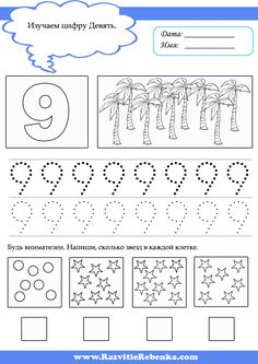 Handwriting Worksheets, Tracing Worksheets, Preschool Worksheets, Preschool Activities, Number Writing Practice, Writing Numbers, Math Numbers, Kindergarten Centers, Math Centers