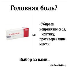Психосоматика. Головная боль