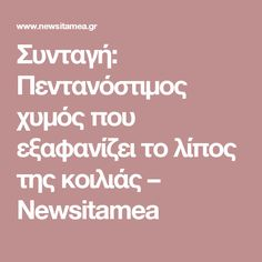 Συνταγή: Πεντανόστιμος χυμός που εξαφανίζει το λίπος της κοιλιάς – Newsitamea The Kitchen Food Network, Tummy Slimmer, Alternative Therapies, Health Matters, Face And Body, Food Network Recipes, Weight Loss Tips, Health And Beauty, Natural Remedies