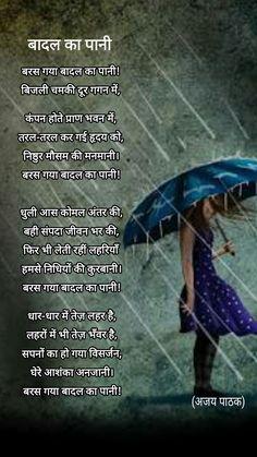 Poet अजय पाठक #kavita #ajaypathak #Kavi #hindi #shayar #nazma #poem Rain Quotes In Hindi, Rain Poems, Motivational Quotes In Hindi, Best Poems For Kids, Hindi Poems For Kids, Kids Poems, Diwali Pooja, Marathi Poems, Monsoon Rain