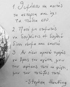 Αποφθεγματα Picture Quotes, Love Quotes, Truth Of Life, Stephen Hawking, Greek Quotes, Its A Wonderful Life, Keep In Mind, Wise Words, Qoutes