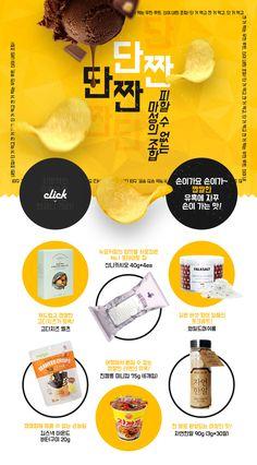 #2018년7월2주차 #신라면세점 #단짠단짠shilladfs.com Kids Graphic Design, Web Design, Food Design, Page Design, Event Design, Layout Design, Menu Layout, Food Promotion, Event Banner